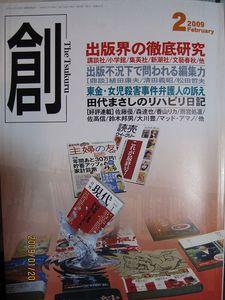 出版不況差し替え.jpg